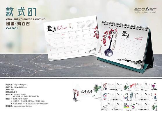 ecoart_calendar_2020_new_v1-05.jpg