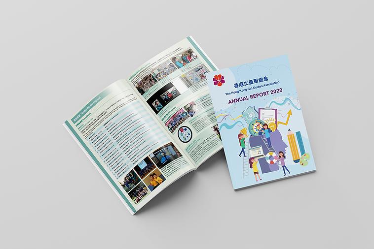 香港女童軍-AnnualReport02.png