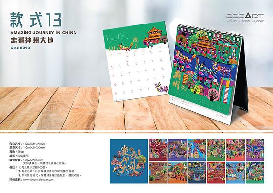 ecoart_calendar_2020_new_v1-17.jpg