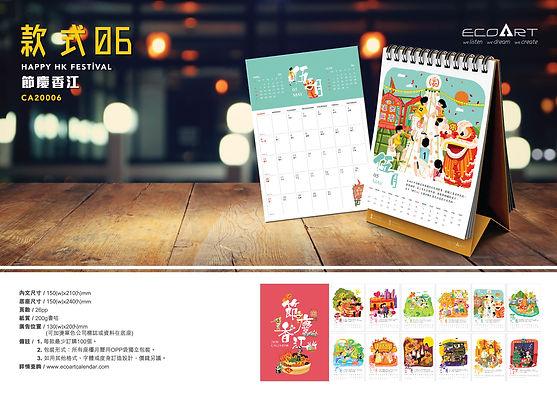 ecoart_calendar_2020_new_v1-10.jpg