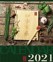 CA21023_四季食療_ONLY-01.jpg