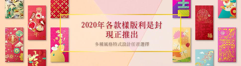ecoart-2020-red-packet-b2c-web-banner-v1