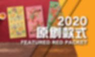 ecoart_redpacket_banner_20170818-01.jpg
