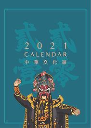 EA21003_中華文化遊-01.jpg