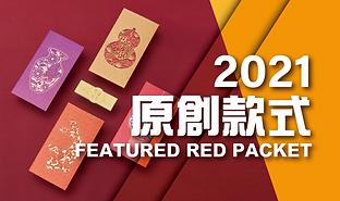 ecoart_redpacket_banner_20170818(1)-13.p