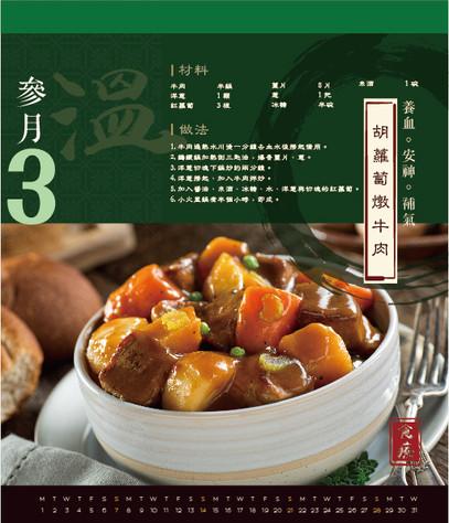 CA21023_四季食療_ONLY-04.jpg