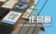 ecoart_calendar_banner_20190116-06.jpg
