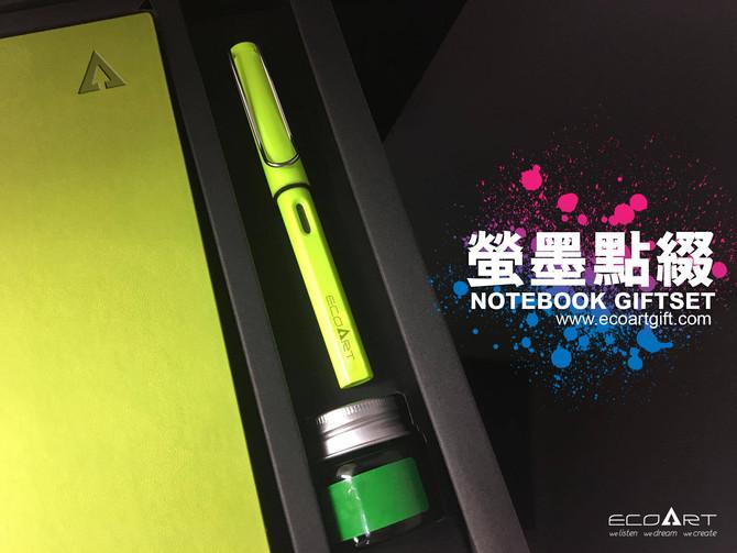 鋼筆系列--螢墨點綴 Notebook Gift Set