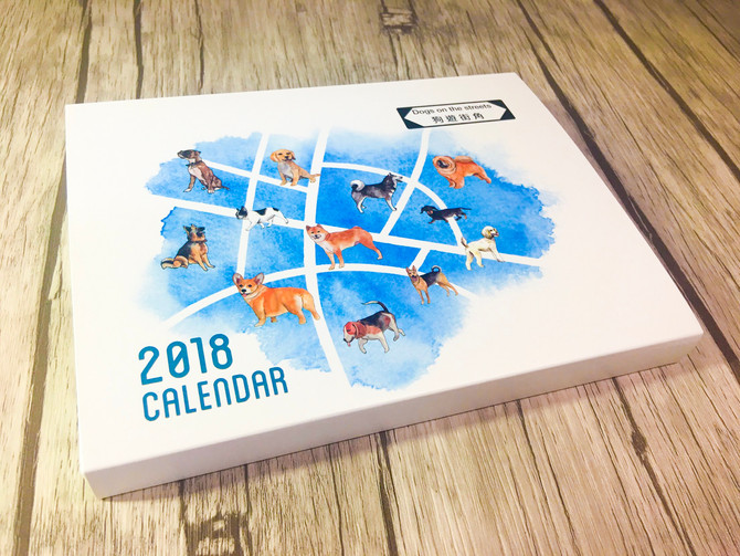 最新2018月曆款式 - 狗遊街角