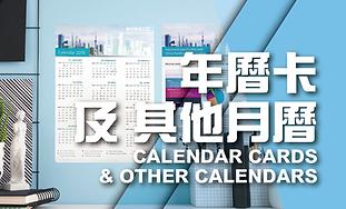 CalendarCardsandOtherCalendars-banner.pn