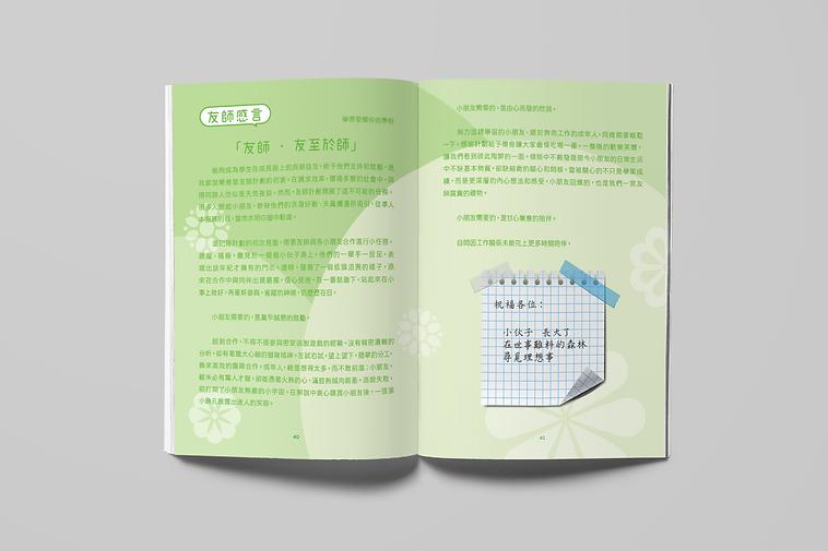 兒童發展基金_booklet_6.png