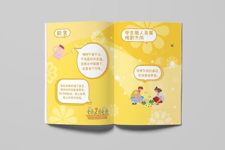 兒童發展基金_booklet_2.png