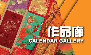 ecoart_calendar_banner_20190116-07.jpg