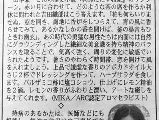 """週刊NY生活連載vol.7「""""日常をアートに""""香りの魔法」"""