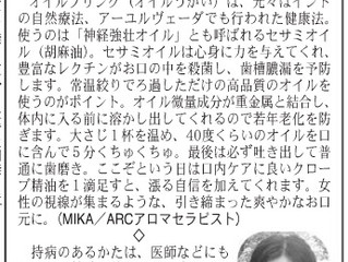 週刊NY生活、コラム掲載