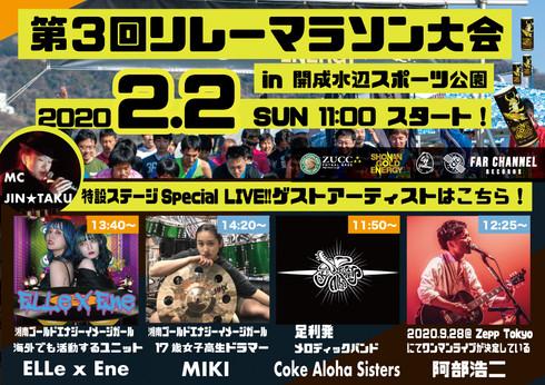 ステージではFar Channel Recordsによるライブイベント!!