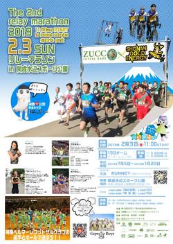 リレーマラソンチラシ11月12日