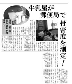8月8日西湘タイムス.png