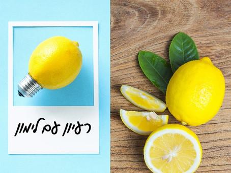 !רעיון עם לימון