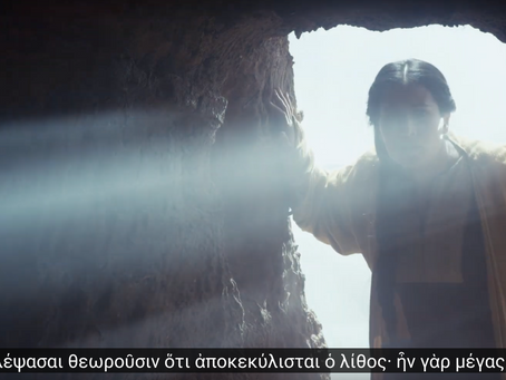 An Early Christmas Gift: The ENTIRE FILM of the Gospel of Mark in Koine Greek w/ GREEK CAPTIONS
