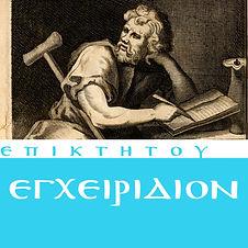 Enchiridion - Epictetus_smaller.jpg