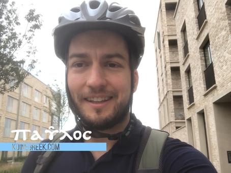 A Day in the Life of a Koine Greek Speaker - Koine Greek Video Blog #8