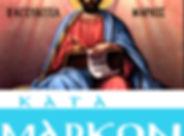 Gospel_of_Mark.jpg