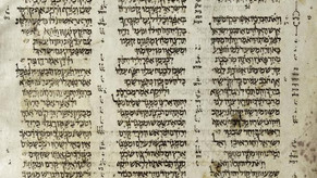 Why is the Tiberian Hebrew reading tradition important?