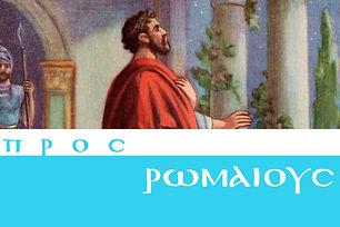 Romans_WIDE.jpg