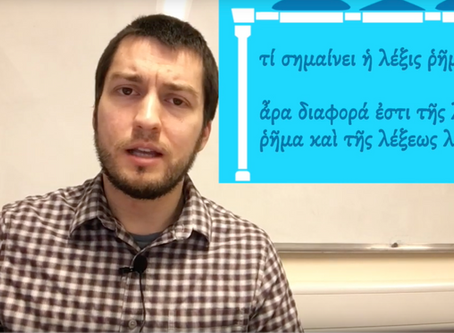 KOINE GREEK VIDEO BLOG #3: λογος και ρημα: Parts of Speech (τὰ μέρη τοῦ λόγου) in Koine Greek