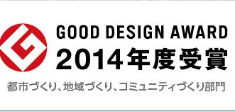 グッドデザイン賞を受賞しました