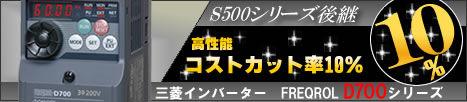 サンショップ S500シリーズ後継 高性能コストカット率10% 三菱インバーター FREQROL D700シリーズ