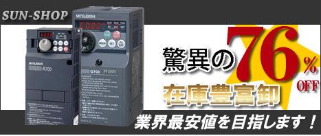 サンショップのキーワードは長寿 三菱インバーター FREQROL A700シリーズ