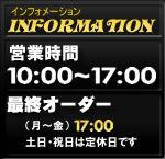 サンショップ営業時間10:00〜17:00