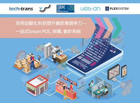"""A smarter move for F&B industry"" Seminar  「一站式Smart POS、採購、會計系統」研討會"