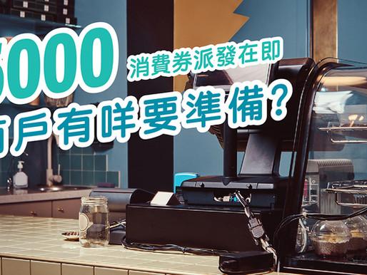 $5000消費券派發在即,商戶有咩要準備?