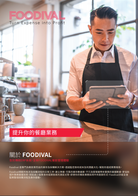Foodival Chinese.png