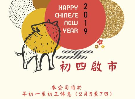 Chinese New Year Greeting 2019.
