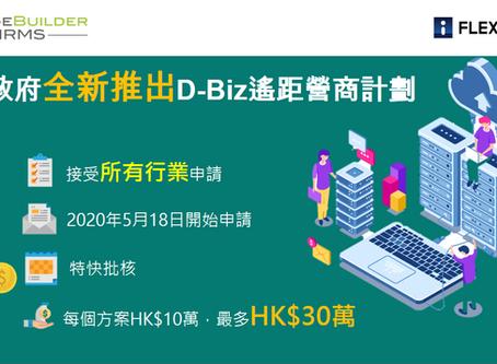 遙距營商計劃 (D-Biz)  申請全攻略  BridgeBuilderHRMS
