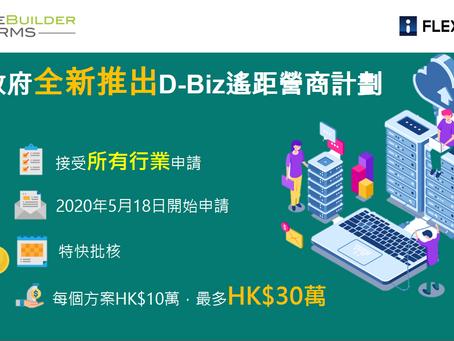 遙距營商計劃 (D-Biz) |申請全攻略| BridgeBuilderHRMS