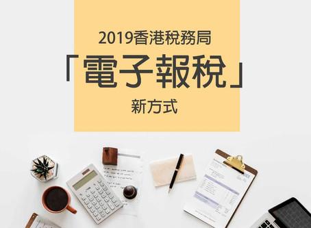 New Way of 2019 Hong Kong Electronic Tax Return / 2019香港稅務局「電子報稅」新方式