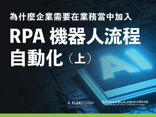 為什麼企業需要在業務當中加入 RPA 機器人流程自動化? (上)