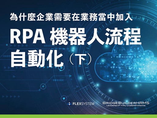 為什麼企業在業務當中需要加入 RPA 機器人流程自動化? (下)