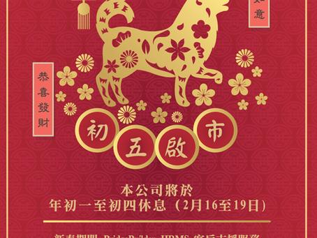 Chinese New Year Greeting 2018. BridgeBuilder HRMS.