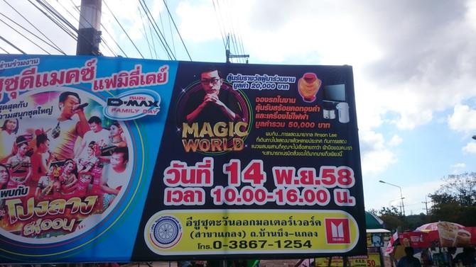 泰國巡迴演出