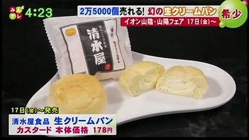 19.4北海道文化放送みんテレ取材