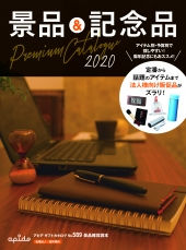 2020景品・記念品
