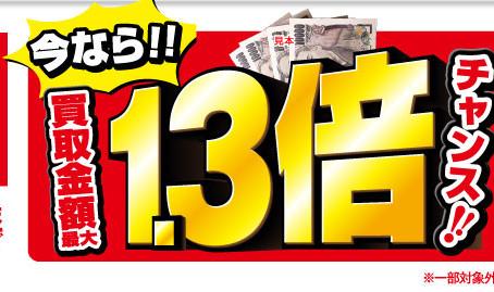 期間限定!買取金額最大1.3倍キャンペーン
