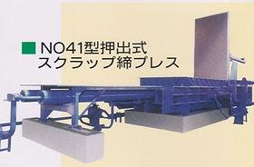 NO41型押出式スクラップ締プレス