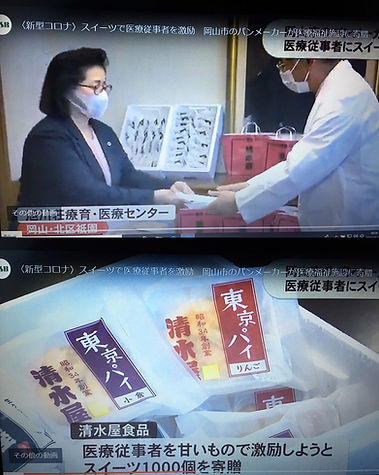 20.5KSB瀬戸内海放送にて放送(医療従事者へ和菓子寄付贈呈
